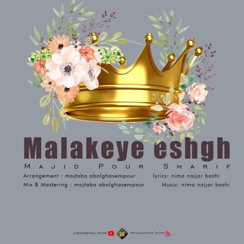 دانلود موزیک جدید مجید پور شریف ملکه عشق
