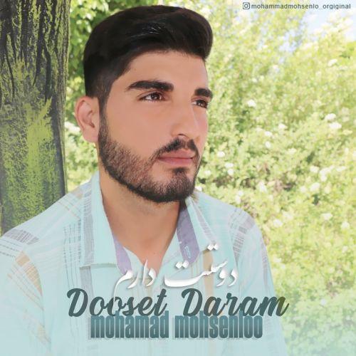 دانلود موزیک جدید محمد محسنلو دوست دارم