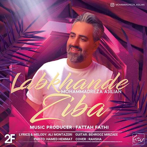 دانلود موزیک جدید محمدرضا اصیلیان لبخند زیبا