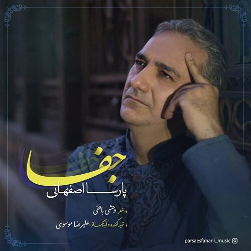 دانلود موزیک جدید پارسا اصفهانی جفا