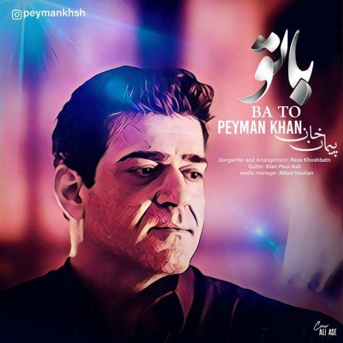دانلود موزیک جدید پیمان خان باتو