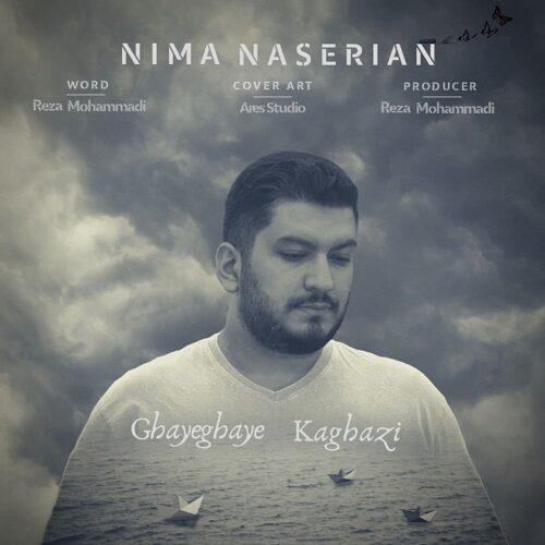 دانلود موزیک جدید نیما ناصریان قایق های کاغذی