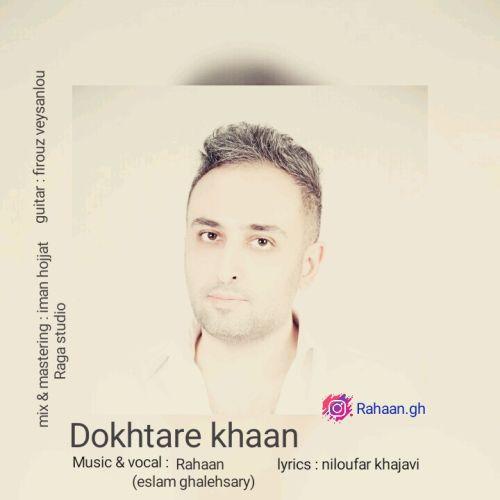 دانلود موزیک جدید رهان ( اسلام قلعه سری) دختر خان