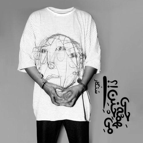 دانلود موزیک جدید گروه سنگار سنگار